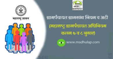 ग्रामपंचायत ग्रामसभा नियम व अटी (महाराष्ट्र ग्रामपंचायत अधिनियम कलम ७ व ८ नुसार)