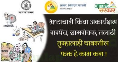 तक्रार निवारण प्रणाली महाराष्ट्र शासन