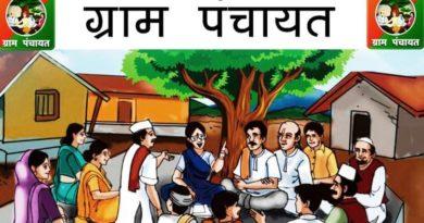 महाराष्ट्र ग्रामपंचायत