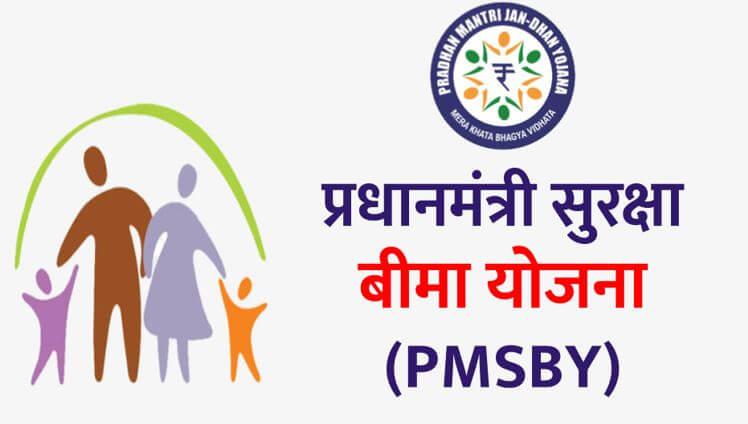 प्रधानमंत्री सुरक्षा विमा योजना – PMSBY