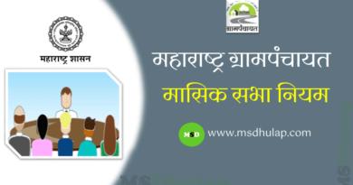 महाराष्ट्र ग्रामपंचायत मासिक सभा नियम