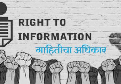 माहितीचा अधिकार
