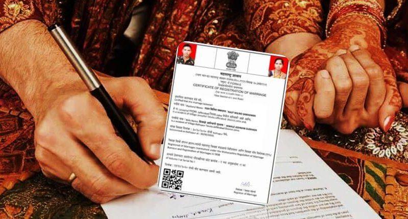 विवाह नोंदणी प्रमाणपत्र