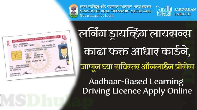 Aadhaar-Based Learning Driving Licence Apply Online