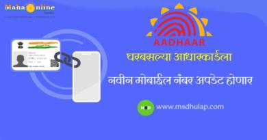 Aadhaar Card Mobile Number Update at Home