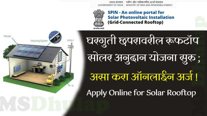 Apply Online for Solar Rooftop