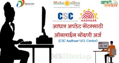 CSC Aadhaar UCL Center