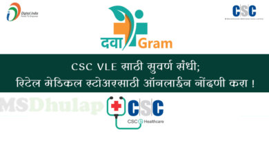 CSC VLE; Register online for retail medical stores