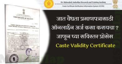 Caste Validity Certificate