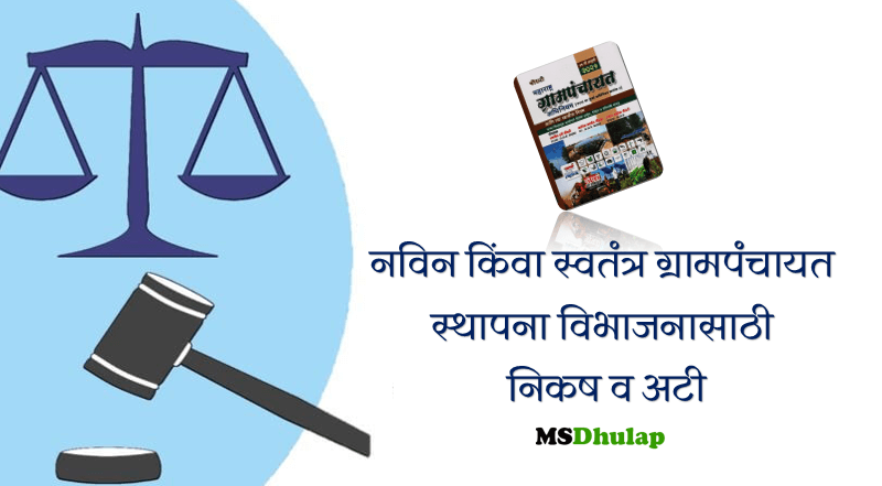 Criteria and conditions for establishment -division of new or independent Gram Panchayat