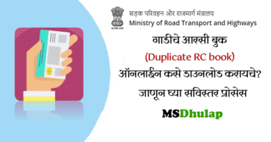 Duplicate RC book