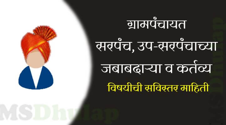 Duties and Responsibilities of Gram Panchayat Sarpanch, Deputy Sarpanch