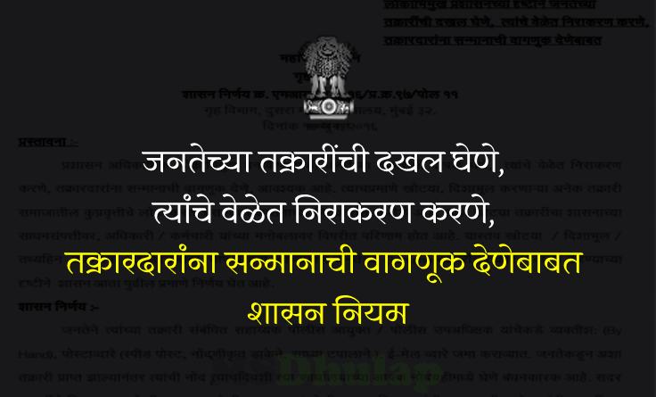 Government rules regarding taking care of public grievances