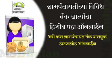 Gram Panchayat Bank Passbook