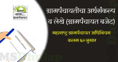 Gram Panchayat Budget