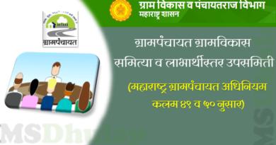 Gram Panchayat Gram Vikas Samiti