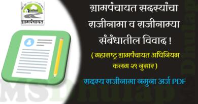 Gram Panchayat members resign