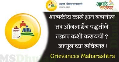 Grievances Maharashtra