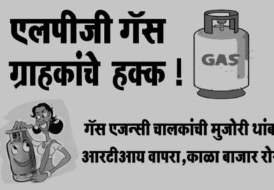 LPG Gas Consumer Rights