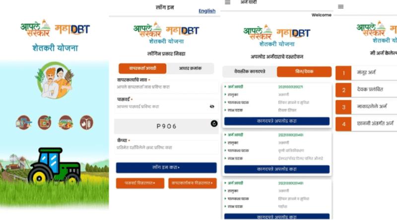 MahaDBT Farmer App