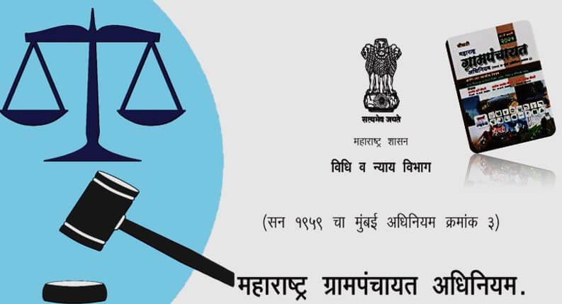 Maharashtra Gram Panchayat Act PDF