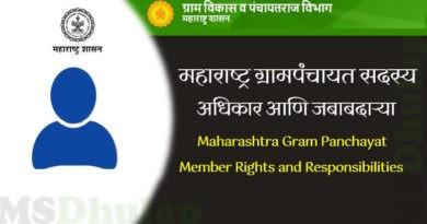 महाराष्ट्र ग्रामपंचायत सदस्य अधिकार आणि जबाबदाऱ्या