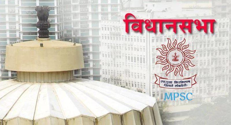Recruitment of MPSC