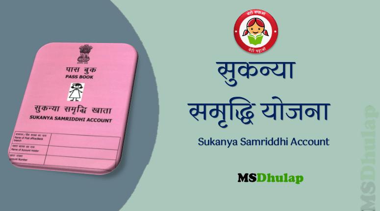Sukanya Samriddhi Account