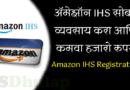 Amazon IHS Registration
