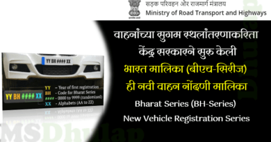 Bharat Series