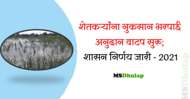 Distribution of compensation grants to farmers affected by hailstorms and unseasonal rains; Government decision issued - 2021