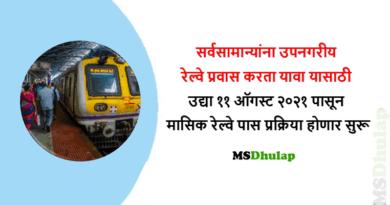 Monthly railway pass process