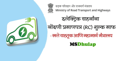 RC fee waiver for EVs - MORTHIndia