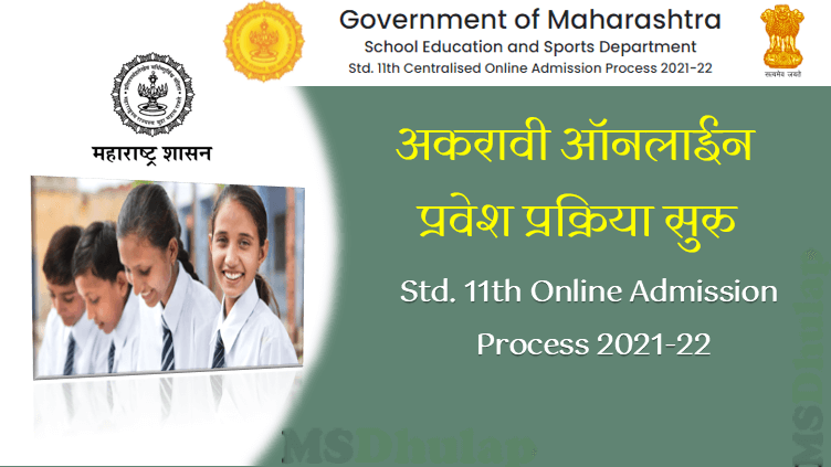 Std. 11th Centralised Online Admission Process 2021-22