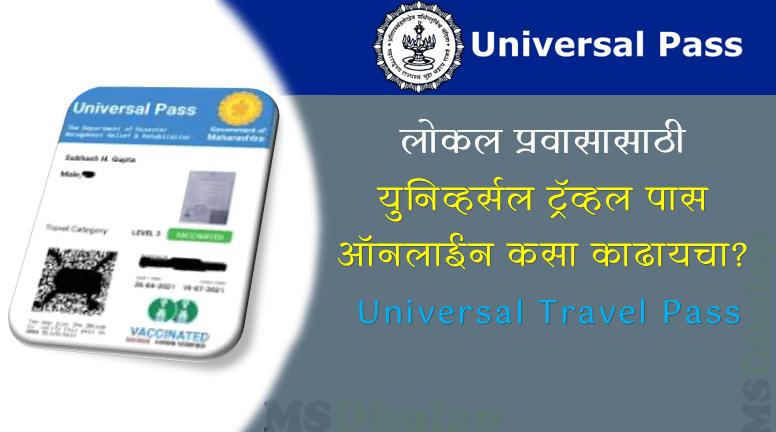 Universal Travel Pass