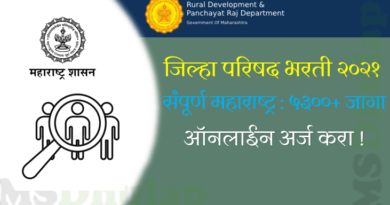 Zilla Parishad Recruitment