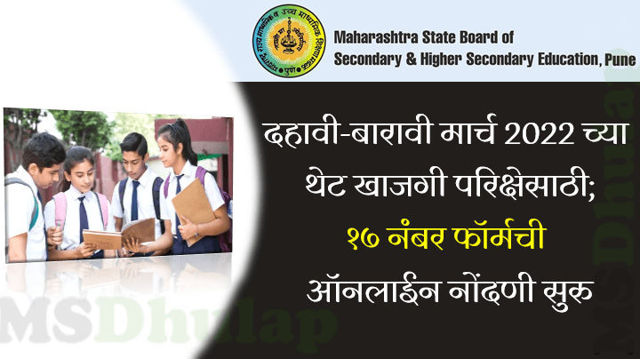 10th-12th Online Registration of Form No. 17