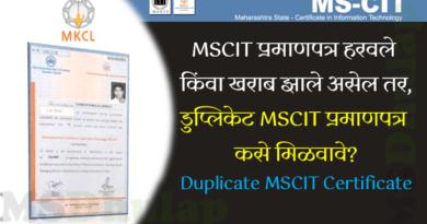 Duplicate MSCIT Certificate
