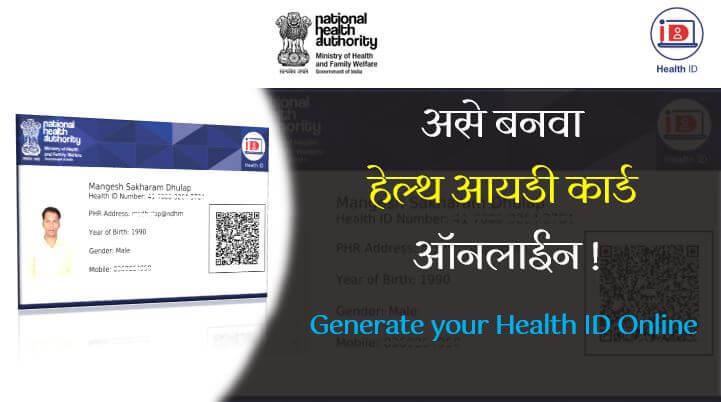 Health ID