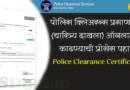 Police clearance certificate चारित्र्य दाखला