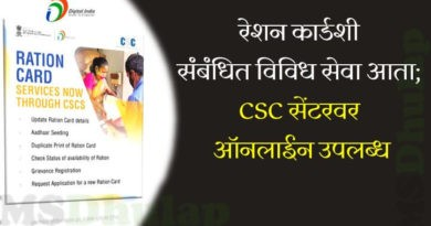Ration card related services are now available online at CSC Center