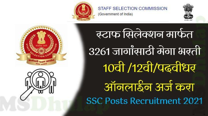 SSC Posts Recruitment 2021