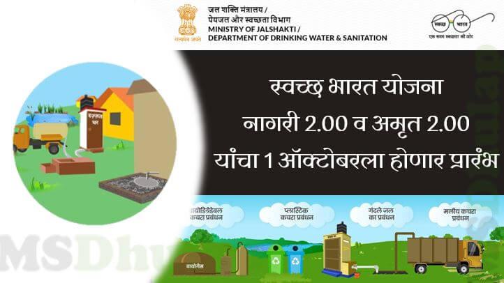 Swachh Bharat Yojana - Nagari 2.00