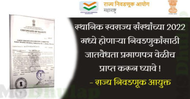 caste validity certificate - Election