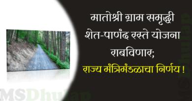 मातोश्री ग्राम समृद्धी शेत-पाणंद रस्ते योजना