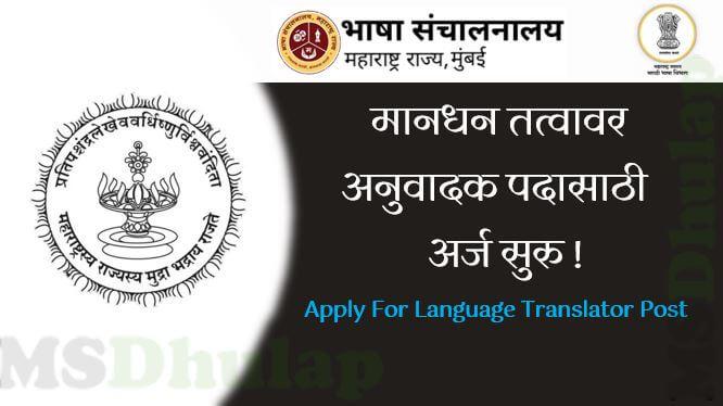 Apply For Language Translator Post