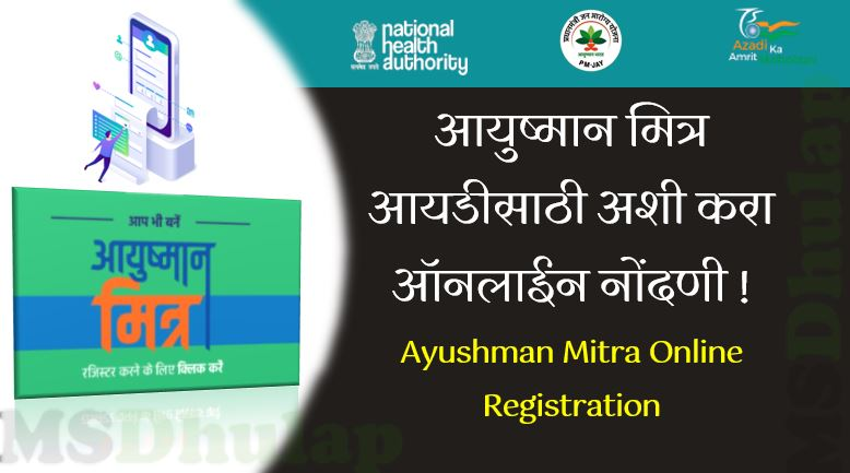 Ayushman Mitra