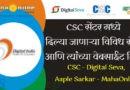 CSC - Digital Seva, Aaple Sarkar - MahaOnline