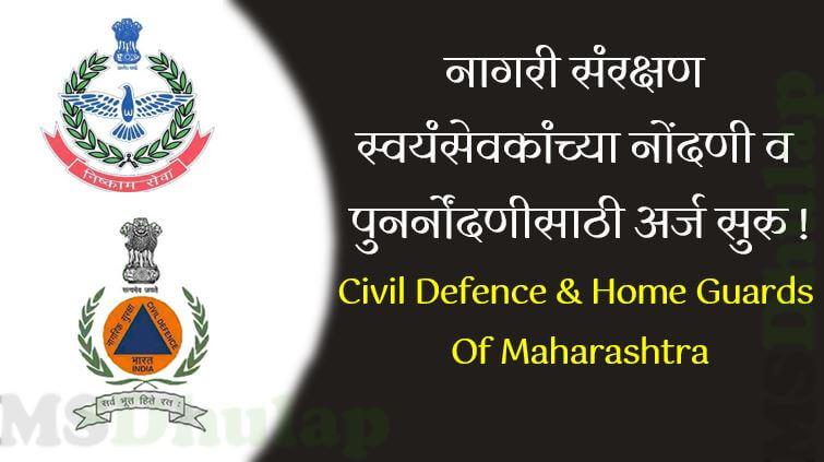 Civil Defence & Home Guards Of Maharashtra