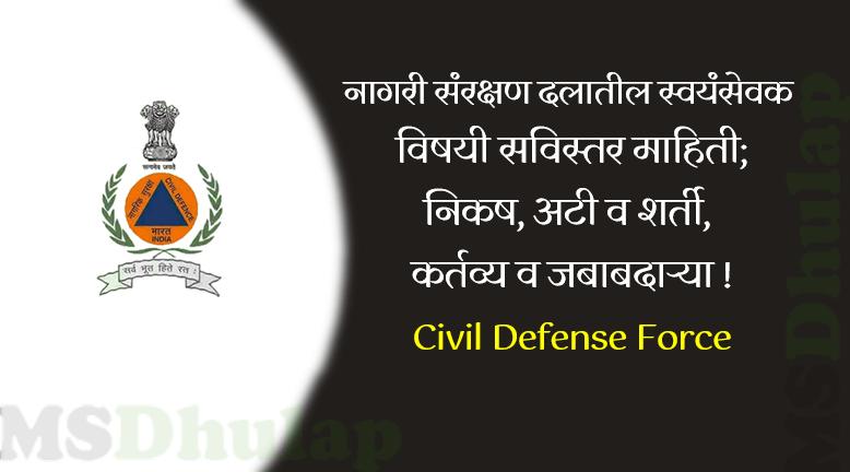 Civil Defense Force